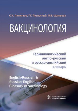 Вакцинология. Терминологический англо-русский и русско-английский словарь