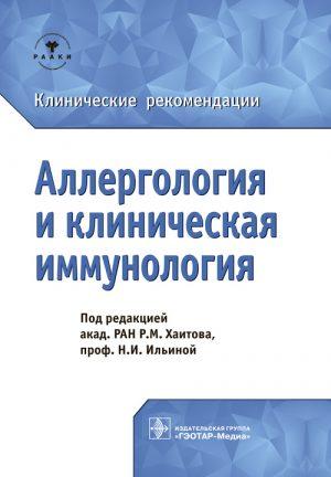 Аллергология и клиническая иммунология. Клинические рекомендации