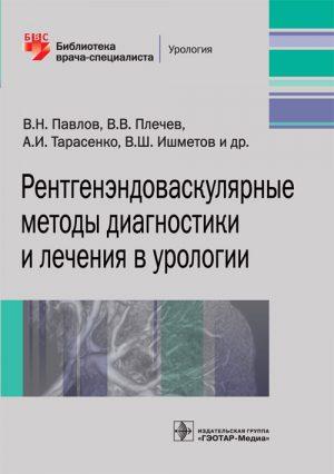 Ренэндоваскулярные методы диагностики и лечения в урологии. Библиотека врача-специалиста