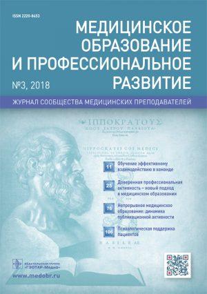 Медицинское образование и профессиональное развитие 3/2018. Журнал сообщества медицинских преподавателей