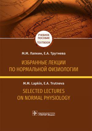 Избранные лекции по нормальной физиологии. Selected Lectures On Normal Physiology
