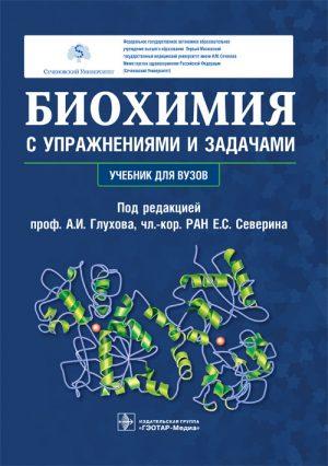 Биохимия с упражнениями и задачами. Учебник