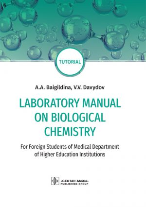 Laboratory Manual On Biological Chemistry