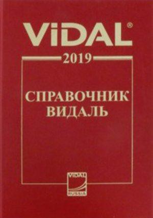 Справочник Видаль