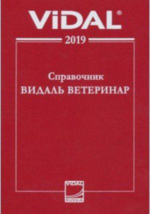 Справочник Видаль. Ветеринар. Лекарственные препараты в России 2019