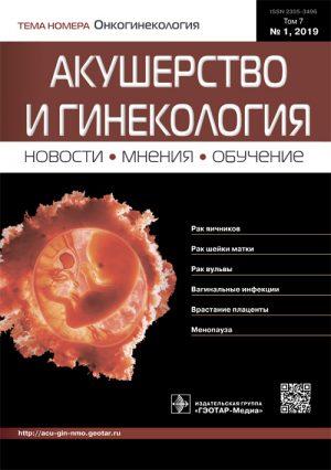 Акушерство и гинекология. Новости, мнения, обучение 1/2019