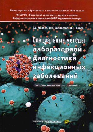 Специальные методы лабораторной диагностики инфекционных заболеваний
