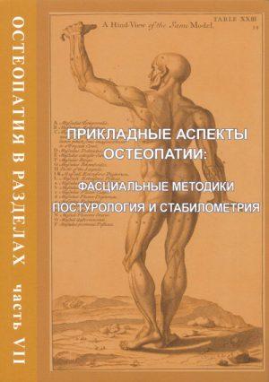 Остеопатия в разделах. Часть VII