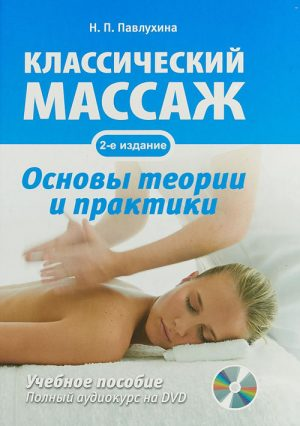 Классический массаж. Основы теории и практики