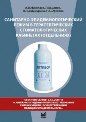 Санитарно-эпидемиологический режим в терапевтических стоматологических кабинетах (отделениях)