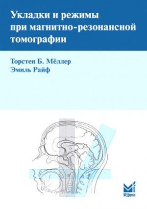 Укладки и режимы при магнитно резонансной томографии