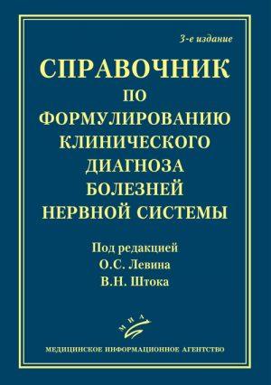 Справочник по формулированию клинического диагноза болезней нервной системы