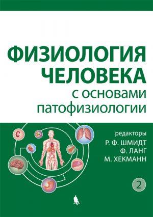 Физиология человека с основами патофизиологии. Учебник в 2-х томах. Том 2