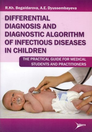 Differential Diagnosis And Diagnostic Algorithm Of Infectious Diseases In Children. The Practical Guide For Medical Students And Practitioners