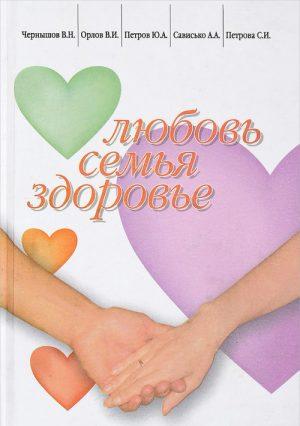 Любовь, семья, здоровье