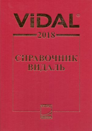 Справочник Видаль. Лекарственные препараты в России 2018