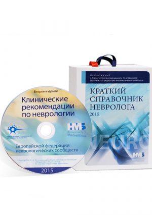 Краткий справочник невролога + CD
