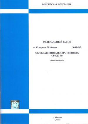 Об обращении лекарственных средств №61-ФЗ (2018)