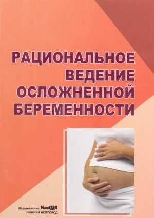 Рациональное ведение осложненной беременности. Руководство