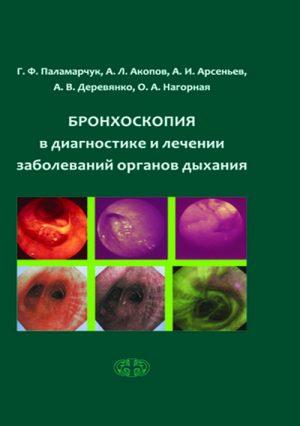 Бронхоскопия в диагностике и лечении заболеваний органов дыхания