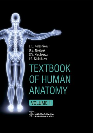 Textbook Of Human Anatomy. In 3 Vol. Vol. 1. Locomotor Apparatus