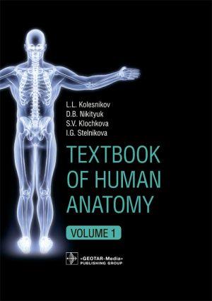 Textbook Of Human Anatomy. In 3 Vol. Vol. 1. Locomotor Apparatus