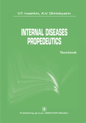 Internal Diseases Propedeutics