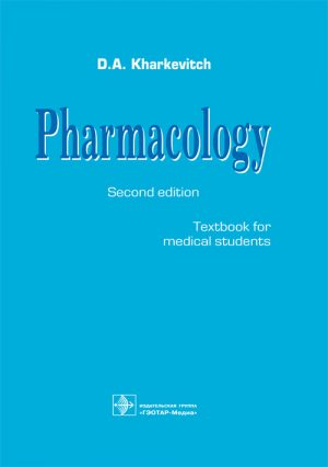 Pharmacology. Textbook