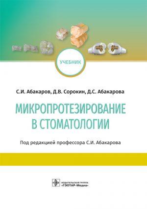 Микропротезирование в стоматологии. Учебник