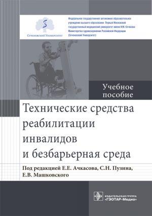 Технические средства реабилитации инвалидов и безбарьерная среда