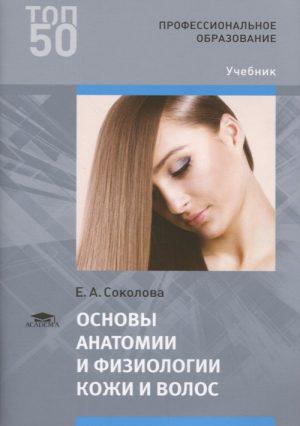 Основы анатомии и физиологии кожи и волос. Учебник