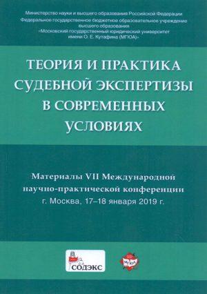 Теория и практика судебной экспертизы в современных условиях. Материалы VII Международной научно-практической конференции