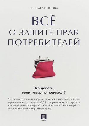 Всё о защите прав потребителей