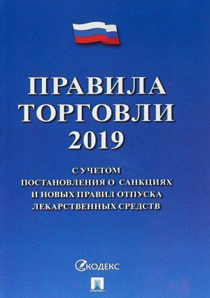 Правила торговли – 2019. С учетом постановления о санкциях и новых правил отпуска лекарственных средств
