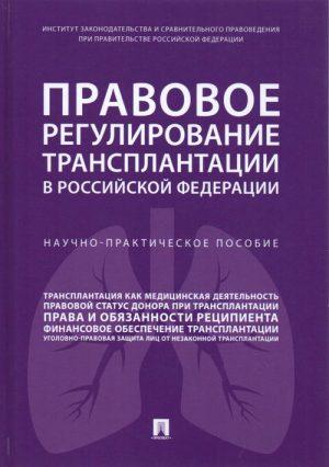 Правовое регулирование трансплантации в Российской Федерации