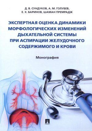 Экспертная оценка динамики морфологических изменений дыхательной системы при аспирации желудочного содержимого и крови