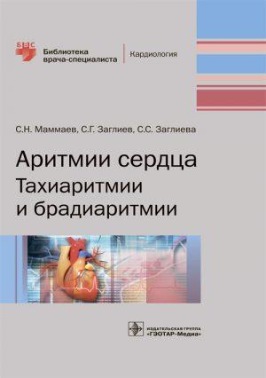 Аритмии сердца. Тахиаритмии и брадиаритмии. Библиотека врача-специалиста