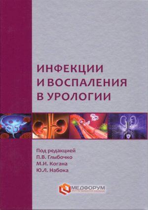 Инфекции и воспаления в урологии
