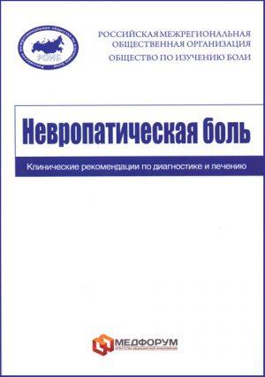 Невропатическая боль. Клинические рекомендации по диагностике и лечению