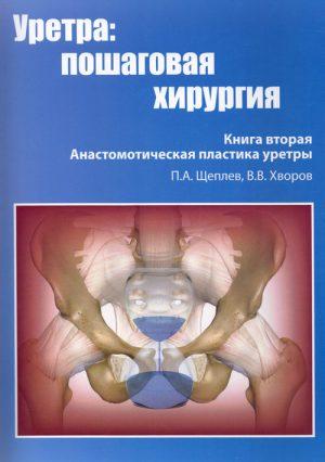 Уретра. Пошаговая хирургия. Книга 2