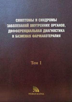 Симптомы и синдромы заболеваний внутренних органов, дифференциальная диагностика и базисная фармакотерапия. В 2-х томах. Том 1