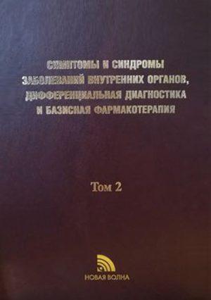 Симптомы и синдромы заболеваний внутренних органов, дифференциальная диагностика и базисная фармакотерапия. В 2-х томах. Том 2