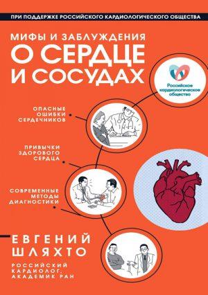 Мифы и заблуждения о сердце и сосудах