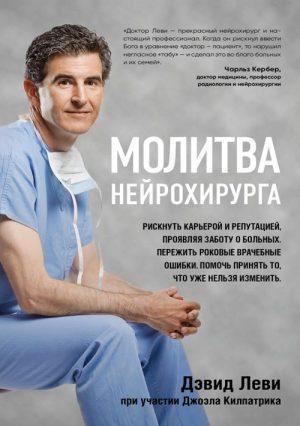 Молитва нейрохирурга