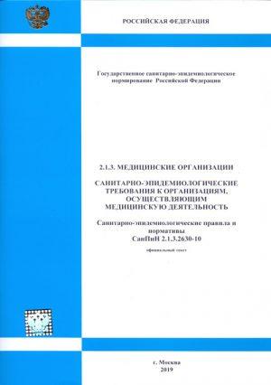 Санитарно-эпидемиологические требования к организациям, осуществляющим медицинскую деятельность: СП 2.1.3.2630-10 (С изменением 1)