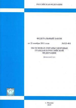 """Федеральный закон N 323-ФЗ """"Об основах охраны здоровья граждан в Российской Федерации"""""""