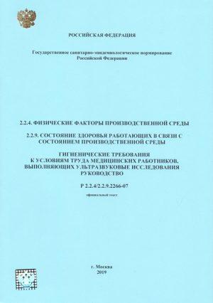 Гигиенические требования к условиям труда медицинских работников, выполняющих ультразвуковые исследования Р 2.2.4/2.2.9.2266-07