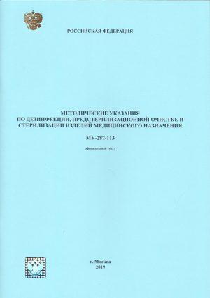 Методические указания по дезинфекции, предстерилизационной очистке и стерилизации изделий медицинского назначения МУ 287-113