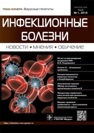 Инфекционные болезни 1/2019. Журнал для непрерывного медицинского образования врачей