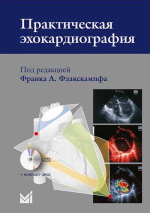 Практическая эхокардиография. Руководство по эхокардиографической диагностике